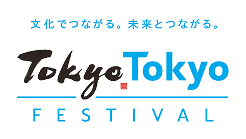 Road to Tokyo             Tokyo FESTIVAL